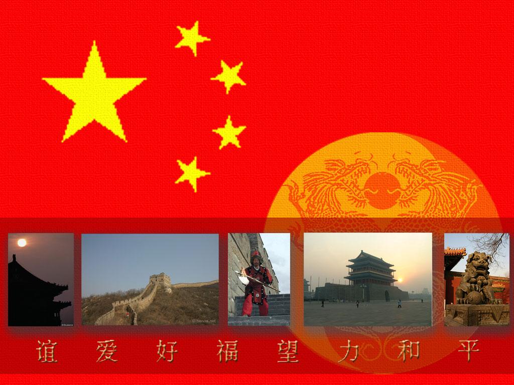 Wallpaper Chine Pays Et Villes Fond D Ecran